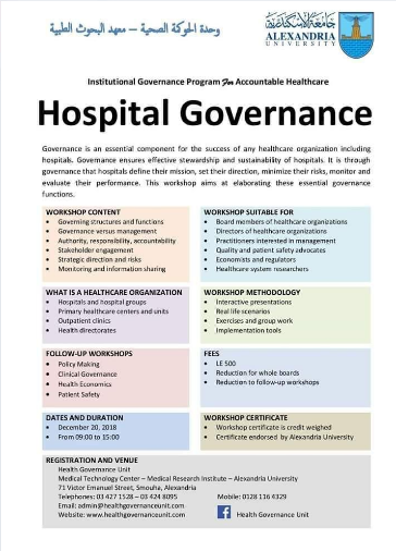 حوكمة المستشفيات