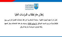 جدول إمتحانات ربيع 2020 بعد التعديلات بتاريخ 7 - 7 - 2020