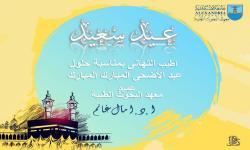 أطيب التهانى بمناسبة حلول عيد الأضحى المبارك