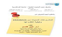 المشروعات المموله من  ERASMUS