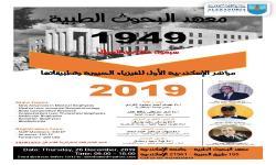 مؤتمر الاسكندرية الاول للفيزياء الحيوية وتطبيقاتها