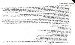 اعلان هام لخريجى جامعة الاسكندرية